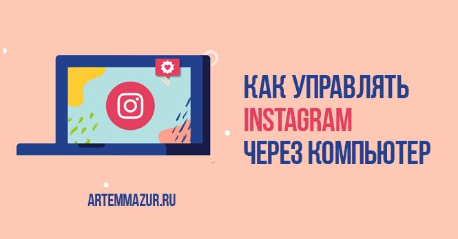 instagram через компьютер
