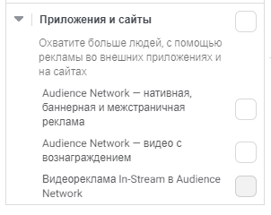 Места размещения рекламы. Audience Network