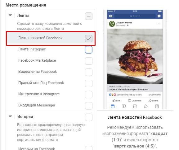 Места размещения рекламы. Лента Facebook