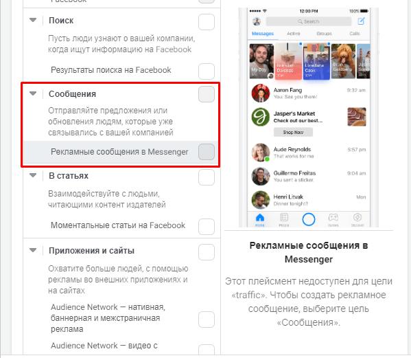 Места размещения рекламы. Messenger