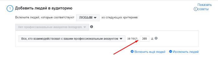 Похожие аудитории Фейсбук. Время