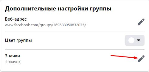 Статистика групп. Значки