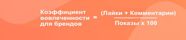 Вовлеченность в Инстаграм. Формула