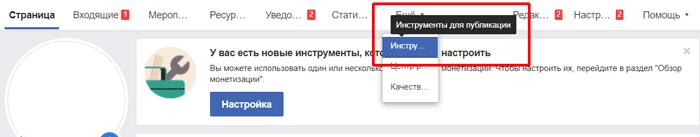 где найти автопостинг фейсбук инструменты
