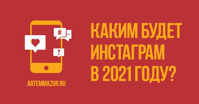 инстаграм 2021