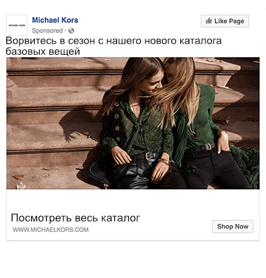 Пиксель Facebook. Michael Kors