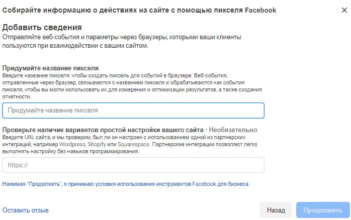 Пиксель Facebook. Название