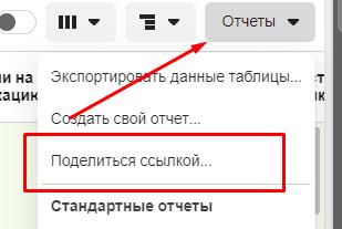 Пользовательские отчеты. Поделиться
