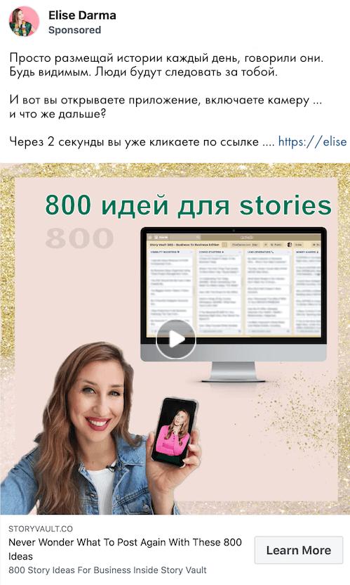 Реклама Facebook. Истории