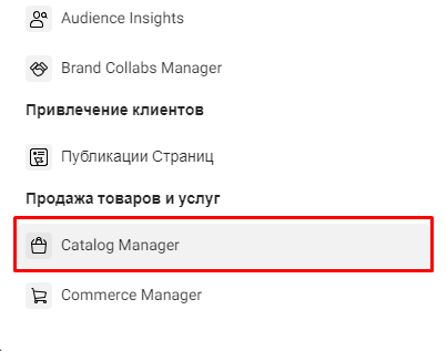 Динамическая реклама. Каталог менеджер