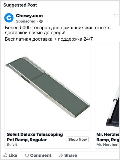 Динамическая реклама. Пример