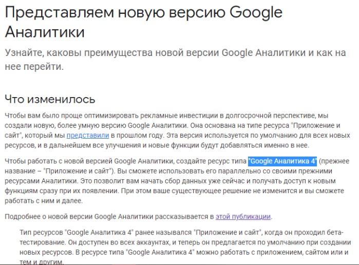 Google аналитика. GA4