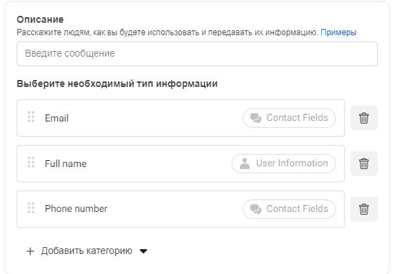 Лид форма Фейсбук. Контакты