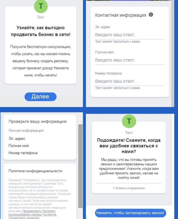 Лид форма Фейсбук. Форма