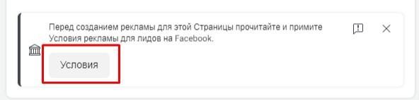 Лид форма Фейсбук. Условия