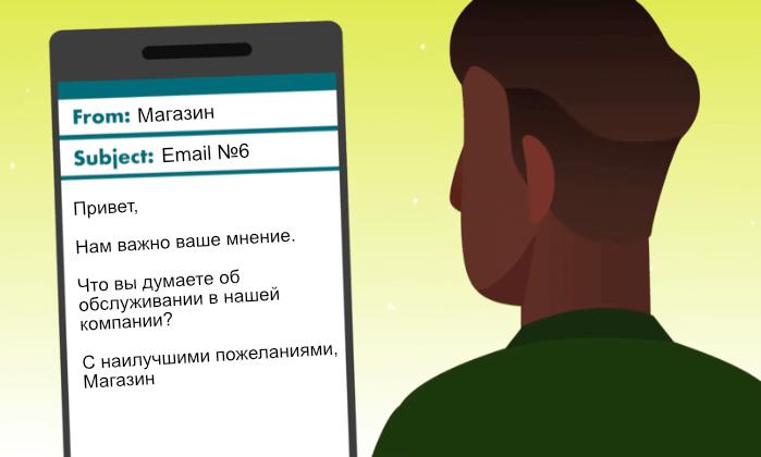 Email-маркетинг. Отзыв