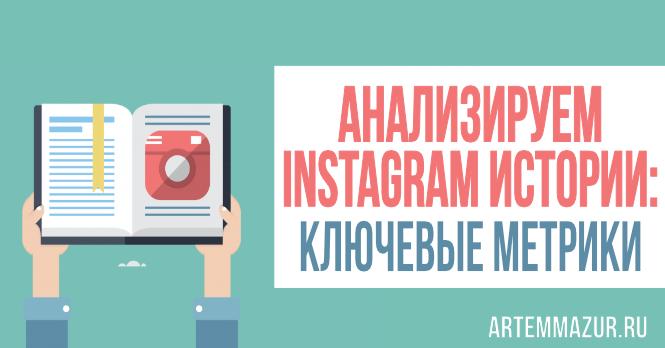 Instagram истории
