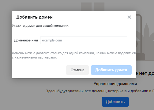 Facebook API. Домен