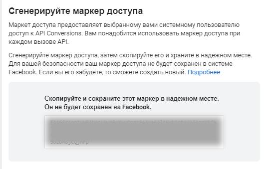 Facebook API. Маркер2