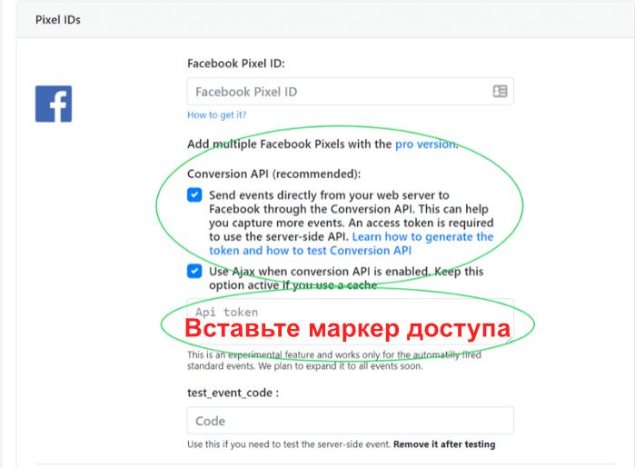 Facebook API. Настройка