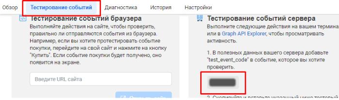 Facebook API. Тест