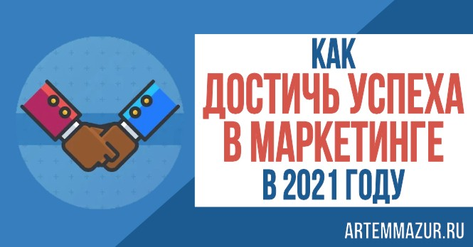 Маркетинг в 2021 году