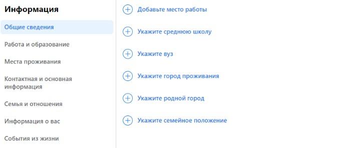 Обновления Facebook. Данные