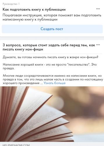 Обновления Facebook. Гайд2