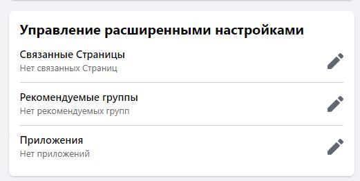 Обновления Facebook. Группа