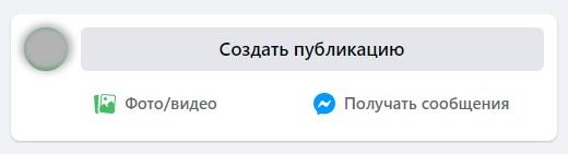 Обновления Facebook. Создать