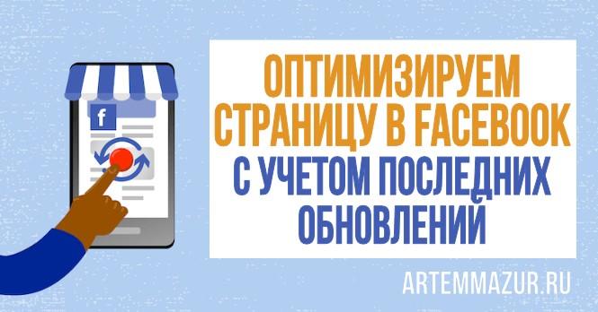 Обновления Facebook