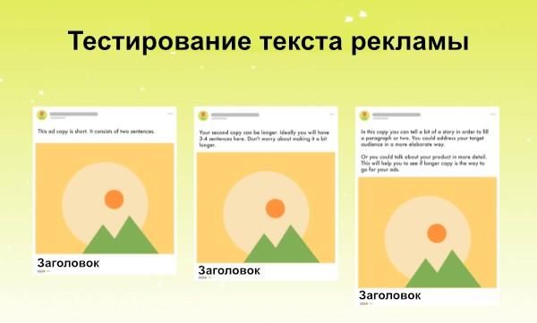 Тестирование рекламы. Текст