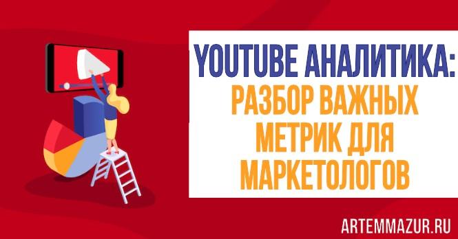 Youtube аналитика