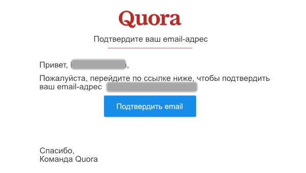 Email стратегия. Подтвердить