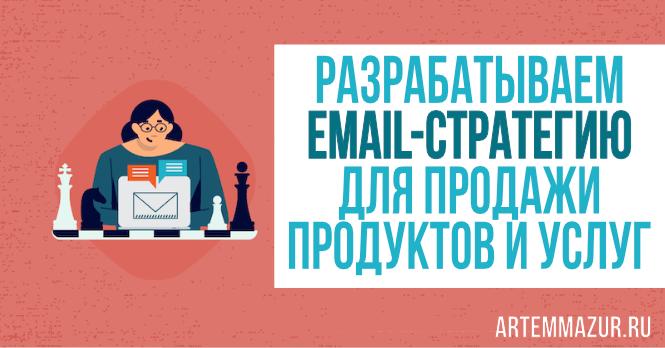 email стратегия