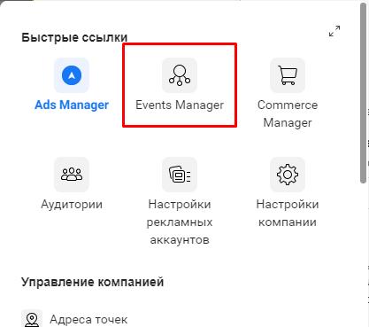 Обновление ios 14. Events Manager