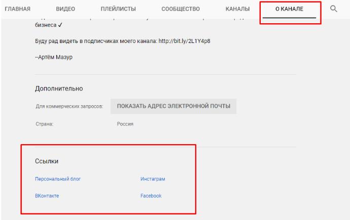 Youtube для бизнеса. Ссылки