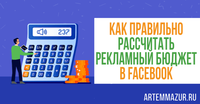 бюджет на рекламу