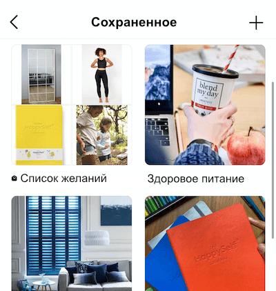 Продажи в Instagram. Желания