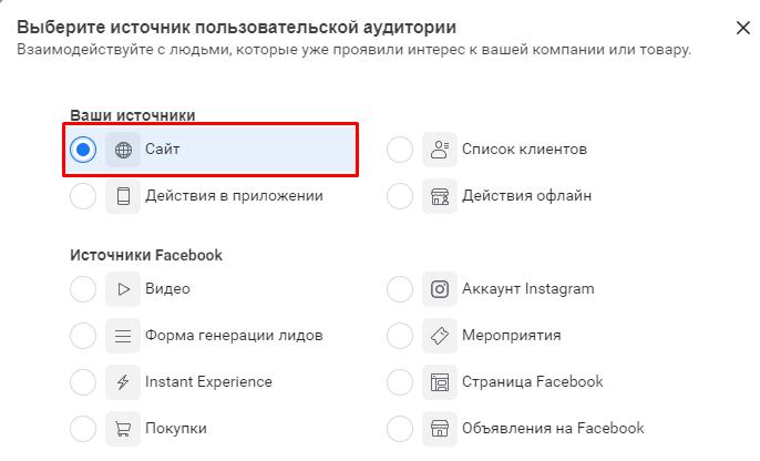 Таргетинг в Инстаграм. Сайт