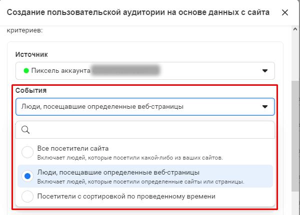 Таргетинг в Инстаграм. Сайт2